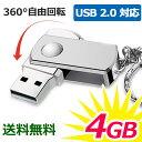 USBメモリー 4GB おしゃれ 衝撃に強い 高速USB2.0 USB1.1 USBフラッシュメモリー キャップレス メタル素材 回転式 キーリング付き 外部..