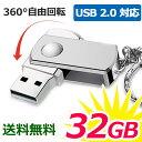 USBメモリー 32GB おしゃれ 衝撃に強い 高速USB2.0 USB1.1 USBフラッシュメモリー キャップレス メタル素材 回転式 キーリング付き 外部メモリ 記録用メモリ USBフラッシュメモリー