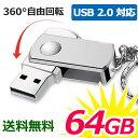 USBメモリー 64GB おしゃれ 衝撃に強い 高速USB2.0 USB1.1 USBフラッシュメモリー キャップレス メタル素材 回転式 キーリング付き 外部メモリ 記録用メモリ USBフラッシュメモリー