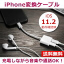 iPhone 変換ケーブル iPhone8 変換アダプタ イヤホンジャック 2in1 充電ケーブル 音楽 通話 アイフォン8 Plus 7 7Plus 充電しながらイヤホンが使える 同時接続可能 充電器 ケーブル イヤフォン