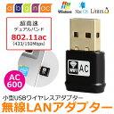 無線LAN 高速 子機 親機 WiFi 無線LAN子機 AC600 USBアダプター mini USB ワイヤレスアダプター 11ac/n/a/g/b 433+150Mbps デュアルバンド Windows XP/Vista/7/8/10 Mac OS Linux2.6x APモード 5GHz 2GHz 無線ワイファイ