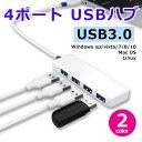 USBハブ 4ポート 超薄型 ハイスピード USB3.0対応...
