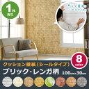 レンガ 壁用 シール シート 壁紙 ブリック クッション壁紙 立体壁紙 輸入壁紙