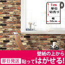 壁紙 はがせる シール のり付き レンガ 壁用 全16種 1m単位 レンガ 壁用 リメイクシート ウォールステッカー アクセントクロス カッティングシート ウォールシート 輸入壁紙 リフォーム アンティークレンガ 10P01Oct16