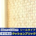レンガ シート シール 壁紙 はがせる 壁用 ブリック クッション壁紙 立体壁紙 輸入壁紙 [アイボリー] ブリックタイル かるかるブリック アンティーク リフ...