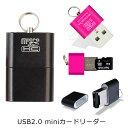 【送料無料】 USBカードリーダー SDメモリーカードリーダー USB2.0 MicroSD SY-T18 ミニカードリーダー