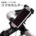 スマホホルダー 自転車 バイクタイ biketie ソフト ...