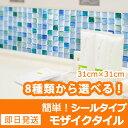 モザイクタイル シート ver.03 31cm×31cm [モザイクタイル シール][モザイクタイル ガラス][モザイクタイル 浴室] キット 不要 10P05Oct15