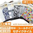 【お得6枚セット】モザイクタイル シール キッチン 台