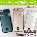 【送料無料】 iPhone6 iPhone6s ケース バッテリー内蔵 バッテリーケース アイフォン...