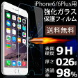 【送料無料】 iPhone6/6s Plus 強化ガラス 保護フィルム iPhone5/5s Galaxy S6 強化ガラス 保護フィルム iPhone 保護フィルム 液晶保護フィルム ギャラクシー 液晶保護フィルム 液晶保護シート 1000円 ポッキリ おしゃれ 可愛い スマホケース 携帯ケース 532P16Jul16