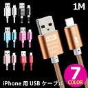 【送料無料】 Lightning(ライトニング) USBケーブル 1m 全6色 iPhone6 iPhone6 Plus iPhoneSEなど対応 充電ケーブル データ通信 ケーブル おしゃれ 可愛い スマホケース 携帯ケース 10P01Oct16