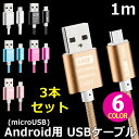 【送料無料】 【お得な3本セット】 Android 用 カラフル micro USB ケーブル 全6色 アンドロイド 用 マイクロ USB 充電ケーブル 1m おしゃれ 可愛い スマホケース 携帯ケース 05P05Nov16