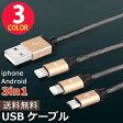 【送料無料】 iphone 用 Android 用 3in1 usbケーブル lightning micro USB ケーブル 全3色 アンドロイド 用 マイクロ USB スマホ充電ケーブル 10P01Oct16