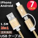 【送料無料】 iPhone8 iPhone8Plus iPhone7 iPhone7Plus 充電 ケーブル 充電器 iphone 用 Android 用 カラフル micro USB ケーブル 全7色 アンドロイド 用 マイクロ USB スマホ充電ケーブル
