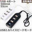 USBハブ usbハブ 4ポート USB2.0対応 小型 高速有線LAN かわいい 縦型 セルフパワー 10P27May16