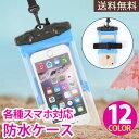 【送料無料】 防水ケース スマートフォン iPhone 防水バッグ ポーチ リュック スマホケース