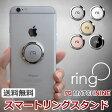 【送料無料】 バンカーリング スマートリング リングスタンド Matchnine RING O(リングオー) バンパー スマートフォン 落下防止 iPhone 落下防止 スマホ 落下防止 ホルダー スマホスタンド リングホルダー 02P06Aug16