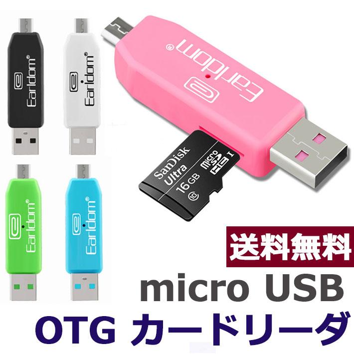 【送料無料】 USBカードリーダー SDメモリーカードリーダー MiniSD OTG android アンドロイド スマホ タブレット usb ケーブル ホスト 変換 マウス接続 キーボード ゲームコントローラー 05P05Nov16
