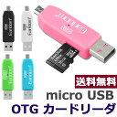 【送料無料】 USBカードリーダー SDメモリーカードリーダー MiniSD OTG android...