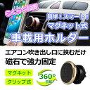 スマホ 車載ホルダー iPhone マグネット 脱着 スマートフォン スマホスタンド 車載用 車載スタンド スマホホルダー エアコン吹き出し口 磁石 カーナビ Android 05P05Nov16