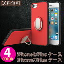 【送料無料】 iPhone8 iPhone7/7Plus ケ...