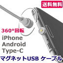【SALE 50%OFF】 iPhonex 8/8Plus 7/7Plus 6/6s 6/6splus 充電 ケーブル 1m マグネット 3種類 断線しにくい android Type-c usbケーブル microusb アイフォン スマホ充電ケーブル