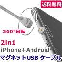 【送料無料】iPhone 充電 ケーブル usb 1m マグネット 断線しにくい android [2in1] usbケーブル microusb ケーブル アイフォン スマホ充電ケーブル 磁石 マグネットケーブル iPad Xperia Micro 8Pin アンドロイド端末 05P05Nov16