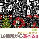 【送料無料】 ウォールステッカー クリスマス 飾り 壁紙 シール 雪の結晶 クリスマス 両面 お試し 500円ポッキリ ウォールステッカー クリスマス ウォールステッカー 雪 ウォールステッカー ツリー ウォールステッカー 壁紙 窓 インテリアシート 05P05Nov16