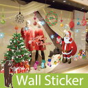 ウォールステッカー クリスマス 飾り 壁紙 サンタクロース クリスマスツリー 2枚セット ウォールステッカー 北欧 ウォールステッカー 木 ウォールステッカー 英字 ウォールステッカー 壁紙 トイレ リメイクシート インテリアシート 05P05Nov16
