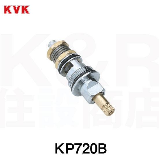 【KVK】旧MYM 切替カートリッジ KP720B 水栓部品 補修品 構造部 メンテナンスパーツ メール便送料無料