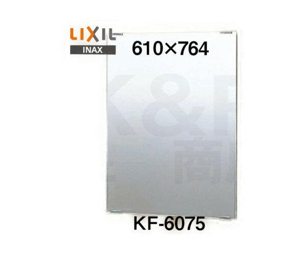 【LIXIL】INAX 化粧鏡(一般)スタンダートタイプ KF-6075 サイズ610×764 固定金具付き 浴室・洗面アクセサリー
