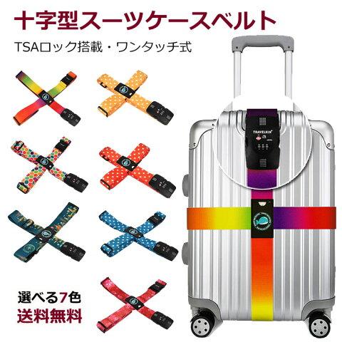 クロース(Kroeus)スーツケースベルト TSAロック 3桁ダイヤル式 十字型 目立ちやすい トランクベルト ワンタッチ 旅行 出張 サイズ調整可 ネームタグ付 盗難防止