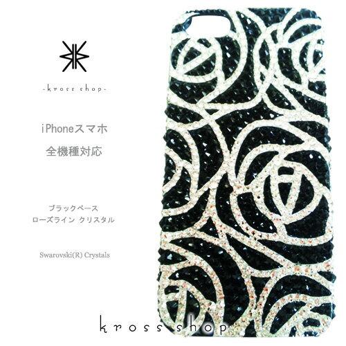 iPhoneX iPhone8 iPhone7 iPhone7 iPhoneケース PLUS iPhone6S PLUS iPhone6 PLUS iPhone SE 5s ケース カバー スマホケース スワロフスキー デコ デコケース デコカバー ブランド キラキラ かわいい -バラ柄(クリスタル&ブラック)-