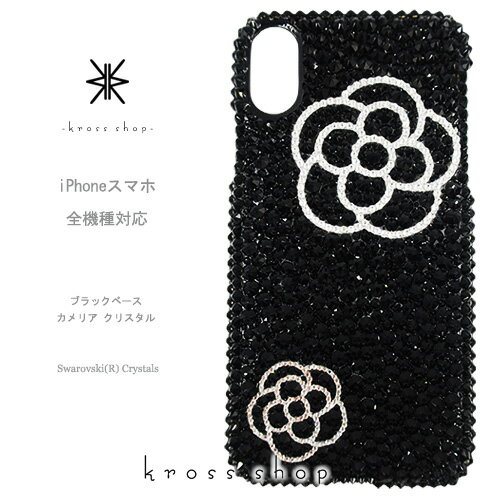 【全機種対応】iPhoneX iPhone8 iPhone7 iPhone6S PLUS se Galaxy S9 S8 S7 + XPERIA XZ2 XZ1 XZs iPhoneXケース iPhone7ケース スマホケース スワロフスキー デコ キラキラ デコケース デコカバー デコ電 かわいい -カメリア柄(ブラックベース)-