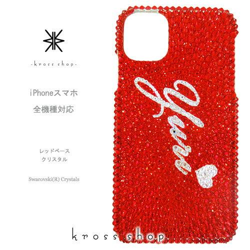 【全機種対応】iPhoneX iPhone8 iPhone7 iPhone6S PLUS se Galaxy S9 S8 S7 + XPERIA XZ2 XZ1 XZs iPhoneXケース iPhone7ケース スマホケース スワロフスキー デコ キラキラ デコケース デコカバー デコ電 かわいい -レッドベースのネーム入れ- 名入れ 名前入り