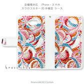 【両面デコ】iPhone7ケース|iPhone7|iPhone7 PLUS|iPhone6S|iPhone6S PLUS|iPhone6 Plus|iPhone SE プラス手帳型 ケース カバー スワロフスキー デコ スワロ キラキラ デコ電 -プッチ柄(3)-