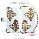 【多機種対応】【両面】iPhone12 mini Pro iPhone11 iPhone XS Max iPhone XR iPhone12ケース GALAXY S21 S20 + XPERIA 1 10 II 5 XZ3 カバー スワロフスキー デコ かわいい デコ ケース カバー キラキラ -ダマスク柄(ホワイトベースGOLD)-