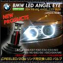 BMW LED H8 CREE/LED 20W LED イカリング交換バルブ E87/後期/E82/E88/E90後期/E91後期/E92前期/E93前期/E9...