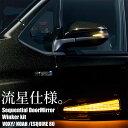シーケンシャルウインカー LED ドアミラーウィンカー ウィンカーレンズ シーケンシャルウィンカー 車検対応 トヨタ ヴォクシー ボクシー ノア エスクァイア 80系 ハリアー 60系 前期 後期 | 流れる ウインカー サイドミラー 外装 パーツ 【送料無料】_60105