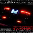 130系マークX トヨタ 前期用 レッドファイバーLEDテールランプ/テールライト 左右セット/スモークレンズ/_52117  【P08Apr16】