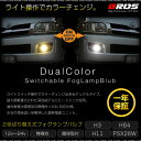 LED フォグランプ バルブ H3 HB4 H11 PSX26W 3000K/6000K 2色 1年保証 スイッチ切り替え イエロー ホワイト 無極性 12V ...