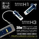 フォグランプ H1 H3 LED バルブ 30W 5000K...
