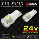 T10 LED ホワイト CREE 5630SMD 5連 プロジェクターレンズ 24V 無極性 2個 ポジション ルームランプ カーテシ ラゲッジ マップ バニティ トラック 大型車 パーツ ウェッジ球 バルブ 白 6000K 送料無料 _22403