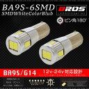 BA9S G14 LED SMD ホワイト バルブ 12V 24V キャンセラー内蔵 ピン角 180° 2個 ポジション ルームランプ ナンバー灯 サイドマーカー 等 輸入車 普通車 トラック 大型車 白 6000K 180度 送料無料 _25253