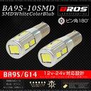 BA9S G14 LED SMD ホワイト バルブ 12V 24V キャンセラー内蔵 ピン角 180° 2個 ポジション ルームランプ ナンバー灯 サイドマーカー 等 輸入車 普通車 トラック 大型車 白 6000K 180度 送料無料 _25254