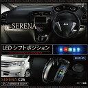 セレナ C26 LED シフトポジション ブルー 内装 パーツ シフトイルミ シフトゲートイルミ イルミネーション 青 日産 ニッサン /送料無料 _59136
