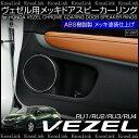 ホンダ ヴェゼル パーツ メッキ スピーカーリング フロント リア 4pcs ドアスピーカー ガーニッシュ メッキリング ハイブリッド RU1 RU2 RU3 RU4 _51287