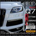 アウディ Q7 専用 LED デイライト/ウインカー/ポジション 連動/圧倒的存在感/ホワイト/オレ