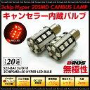 S25 LED シングル レッド Ba15s/G18 キャンセラー内蔵 3chipSMD/20連 180° 無極性 輸入車 テールランプ/バックフォグ 等に最適 LEDバルブ/赤 2個 /送料無料 _24177 【10P03Sep16】